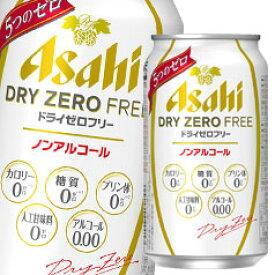 【送料無料】アサヒ ドライゼロフリー350ml缶×2ケース(全48本)