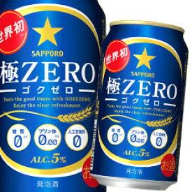 【送料無料】サッポロ 極ZERO350ml缶×3ケース(全72本)