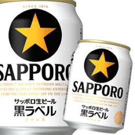 【送料無料】サッポロ 生ビール黒ラベル250ml缶×1ケース(全24本)