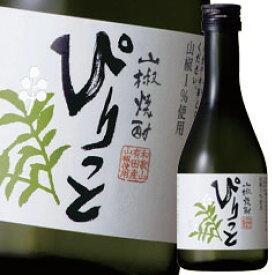 サッポロ 焼酎甲乙混和 山椒焼酎 ぴりっと 25度300ml瓶×1ケース(全12本)
