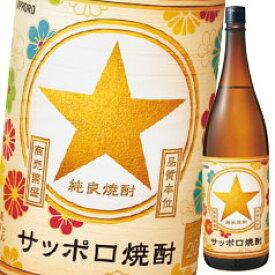 【送料無料】サッポロ 焼酎甲類 サッポロ焼酎 20度1.8L瓶×1ケース(全6本)