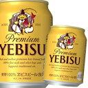 【送料無料】サッポロ ヱビスビール250ml缶×1ケース(全24本)
