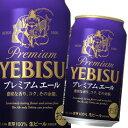 【送料無料】サッポロ ヱビス プレミアムエール350ml缶×1ケース(全24本)