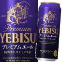 【送料無料】サッポロ ヱビス プレミアムエール500ml缶×2ケース(全48本)