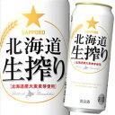 【送料無料】サッポロ 北海道生搾り500ml缶×2ケース(全48本)