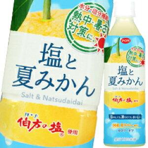 【送料無料】えひめ飲料 POM(ポン) 塩と夏みかん490ml×1ケース(全24本)