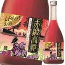 【送料無料】合同 20度 しそ味わうお酒 赤鍛高譚720ml瓶×1ケース(全6本)