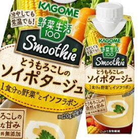 【送料無料】カゴメ 野菜生活100 Smoothieとうもろこしのソイポタージュ250g×3ケース(全36本)【新商品】【新発売】