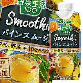 【送料無料】カゴメ 野菜生活100 SmoothieパインスムージーMix330ml×1ケース(全12本)【新商品】【新発売】