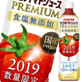 【送料無料】カゴメ トマトジュースプレミアム 食塩無添加720mlスマートPET×1ケース(全15本)