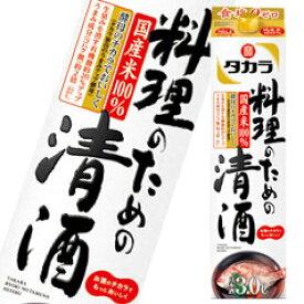 【送料無料】宝酒造 タカラ 料理のための清酒3L紙パック×1ケース(全4本)
