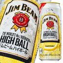 【送料無料】サントリー ジムビーム ハイボール500ml缶×1ケース(全24本)