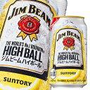 【送料無料】サントリー ジムビーム ハイボール350ml缶×1ケース(全24本)