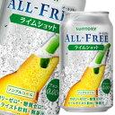 【送料無料】サントリー オールフリーライムショット350ml缶×2ケース(全48本)