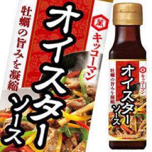キッコーマン 中華調味料 オイスターソース120g瓶×1ケース(全20本)
