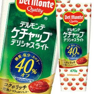 【送料無料】デルモンテ デリシャスライトケチャップ470gチューブ×2ケース(全40本)