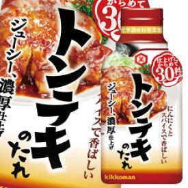 【送料無料】キッコーマン トンテキのたれ210g硬質ボトル×1ケース(全24本)