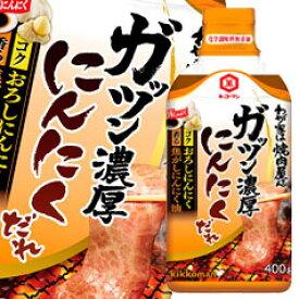 【送料無料】キッコーマン わが家は焼肉屋さん ガッツン濃厚 にんにくだれ400g硬質ボトル×1ケース(全12本)