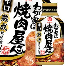 【送料無料】キッコーマン わが家は焼肉屋さん 辛口210g硬質ボトル×2ケース(全48本)