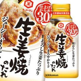 【送料無料】キッコーマン 粗おろし生姜たっぷり 生姜焼のたれ210g硬質ボトル×2ケース(全48本)