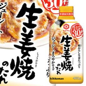 【送料無料】キッコーマン 粗おろし生姜たっぷり 生姜焼のたれ400g硬質ボトル×2ケース(全24本)