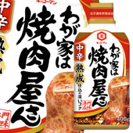 【送料無料】キッコーマン わが家は焼肉屋さん 中辛400g硬質ボトル×2ケース(全24本)