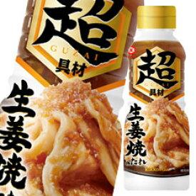 【送料無料】キッコーマン 超生姜焼のたれ320gプラボトル×2ケース(全24本)