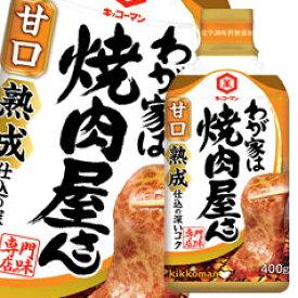 【送料無料】キッコーマン わが家は焼肉屋さん 甘口400g硬質ボトル×2ケース(全24本)