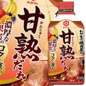 【送料無料】キッコーマン わが家は焼肉屋さん 甘熟だれ400g硬質ボトル×2ケース(全24本)