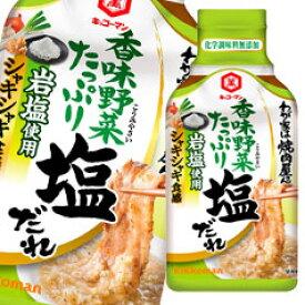 【送料無料】キッコーマン わが家は焼肉屋さん 香味野菜たっぷり塩だれ195g硬質ボトル×2ケース(全48本)