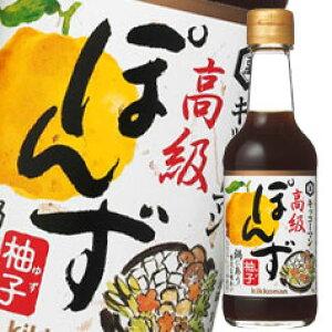 キッコーマン 高級ぽんず柚子250ml瓶×1ケース(全12本)