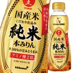 マンジョウ 国産米こだわり仕込み 純米本みりん330mlペットボトル×1ケース(全12本)