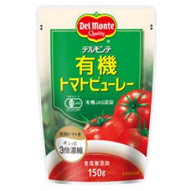 【送料無料】デルモンテ 有機トマトピューレー150gスタンディングパウチ×2ケース(全48本)