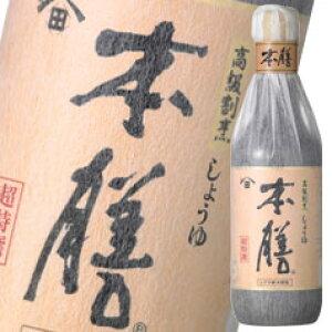 【送料無料】ヒゲタしょうゆ 本膳360ml瓶×2ケース(全12本)