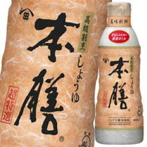 ヒゲタしょうゆ 本膳450ml硬質ボトル×1ケース(全12本)