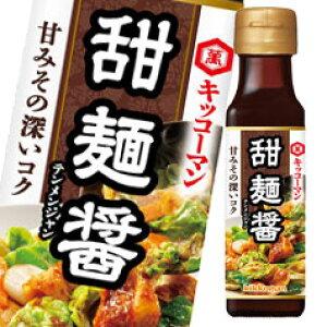 【送料無料】キッコーマン 中華調味料 甜麺醤125g瓶×2ケース(全40本)