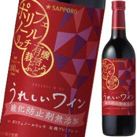 サッポロ うれしいワイン 酸化防止剤無添加 ポリフェノールリッチ赤 有機プレミアム720mlペットボトル×1ケース(全12本)