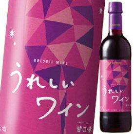 【送料無料】サッポロ うれしいワイン 甘口・赤720mlペットボトル×2ケース(全24本)