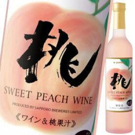 【送料無料】サッポロ 桃のワイン500ml瓶×1ケース(全12本)