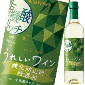 サッポロ うれしいワイン 酸化防止剤無添加 有機酸リッチ白720mlペットボトル×1ケース(全12本)
