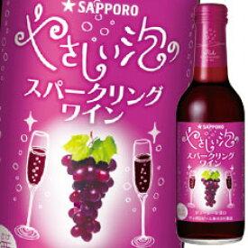 【送料無料】サッポロ やさしい泡のスパークリングワイン 赤250ml瓶×2ケース(全24本)