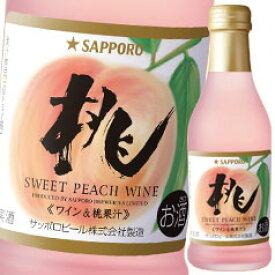 【送料無料】サッポロ 桃のワイン200ml瓶×2ケース(全24本)