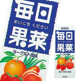 【送料無料】キリン 毎日果菜250mlLLスリムパック×2ケース(全48本)【新商品】【新発売】