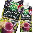 【送料無料】カゴメ 野菜生活100 Smoothie巨峰マキベリーMix330ml×2ケース(全24本)