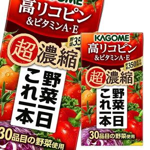 カゴメ 野菜一日これ一本超濃縮 高リコピン&ビタミンA・E125ml×1ケース(全24本)(ビタミンA)(ビタミンE)
