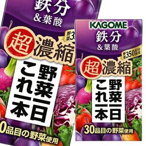 【送料無料】カゴメ 野菜一日これ一本超濃縮 鉄分&葉酸125ml×1ケース(全24本)【野菜ジュース】