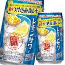 【送料無料】宝酒造 寶極上レモンサワー つけ込み塩レモン350ml缶×3ケース(全72本)