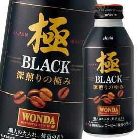 【送料無料】アサヒ ワンダ(丸福珈琲店監修)極 ブラック400gボトル缶×2ケース(全48本)