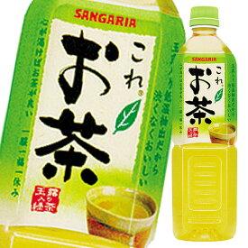 【送料無料】サンガリア これお茶900ml×1ケース(全12本)