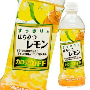 【送料無料】サンガリア すっきりとはちみつレモン500ml×1ケース(全24本)